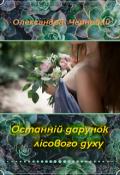 """Обкладинка книги """"Останній дарунок лісового духу"""""""