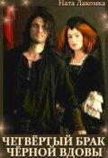 """Обложка книги """"Четвёртый брак чёрной вдовы"""""""