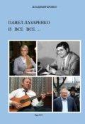 """Обложка книги """"Павел  Лазаренко  и  Все Все..."""""""