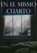 """Cubierta del libro """"En El Mismo Cuarto """""""