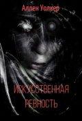 """Book cover """"Искусственная ревность"""""""