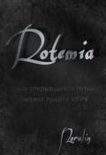 """Обложка книги """"Ротемия"""""""