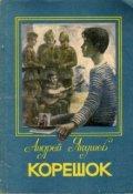 "Обложка книги ""Корешок"""