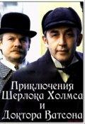 """Обложка книги """"Шерлок Холмс - «оранжевая змея»"""""""
