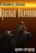 """Обложка книги """"Красный волчонок. Книга вторая"""""""