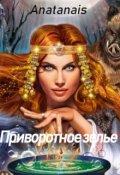 """Обложка книги """"Приворотное зелье """""""