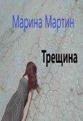 "Обложка книги ""Трещина"""