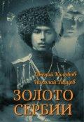 """Обложка книги """"Золото Сербии"""""""