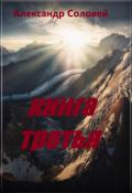 """Обложка книги """"книга третья"""""""