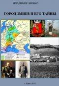 """Обложка книги """"Город Змиев и его Тайны..."""""""