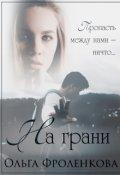 """Обложка книги """"На грани"""""""