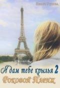 """Обложка книги """"Я дам тебе крылья 2. Роковой Париж"""""""