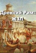 """Обложка книги """"Древний Рим: Жизнь замечательных людей """""""