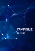 """Обложка книги """"Случайные связи"""""""