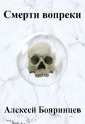 """Обложка книги """"Смерти вопреки: Шаг первый (черновик)"""""""