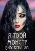 """Обложка книги """"Я твой монстр"""""""