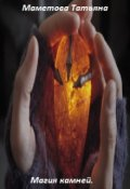 """Обложка книги """"Магия камней."""""""