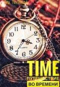 """Обложка книги """"Time.Путешествие во времени."""""""