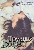 """Обложка книги """"Трудный возраст"""""""