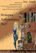 """Обложка книги """"История лаборитории № 27"""""""