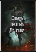 """Обложка книги """"Сталь против Пламени"""""""