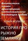 """Обложка книги """"История про рыжую землянку"""""""