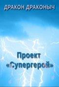 """Обложка книги """"Проект «супергерой»"""""""