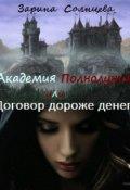 """Обложка книги """"Договор дороже денег или Академия Полнолуния """""""