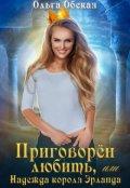 """Обложка книги """"Приговорён любить, или Надежда короля Эрланда"""""""