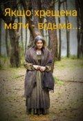 """Обкладинка книги """"Якщо хрещена мати - відьма..."""""""