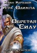 "Обложка книги ""Игра Олимпа: Обретая силу (книга вторая)"""