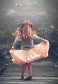 """Обложка книги """"Мой маленький ангел"""""""