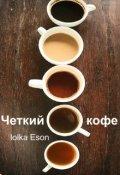 """Обложка книги """"Четкий кофе"""""""