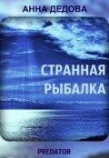 """Обложка книги """"Странная рыбалка"""""""