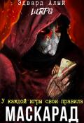 """Обложка книги """"Маскарад"""""""