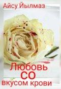 """Обложка книги """"Любовь со вкусом крови """""""