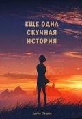 """Обложка книги """"Еще одна скучная история"""""""