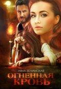 """Обложка книги """"Чёрная королева 3: Огненная кровь (том второй)"""""""