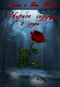 "Обложка книги ""Чёрное сердце книга 2"""