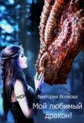 """Обложка книги """"Мой любимый дракон!"""""""