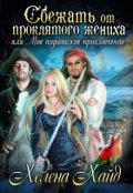 """Обложка книги """"Сбежать от проклятого жениха, или Мое пиратское приключение"""""""