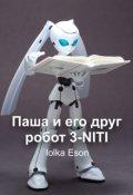 """Обложка книги """"Паша и его друг - робот 3-Niti"""""""