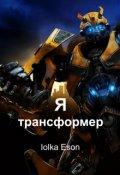 """Обложка книги """"Я трансформер"""""""