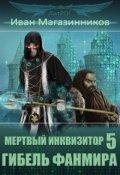 """Обложка книги """"Мёртвый Инквизитор 5. Гибель Фанмира"""""""