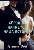 """Обложка книги """"Сегодня начнется наша история"""""""