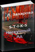 "Обложка книги ""S-T-I-K-S_нескучный _ад"""