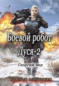 """Обложка книги """"Боевой робот Дуся-2"""""""