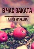 """Book cover """"В час заката"""""""