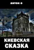 """Обложка книги """"Киевская сказка"""""""