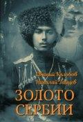 """Обложка книги """"Золото Сербии. Беляна."""""""